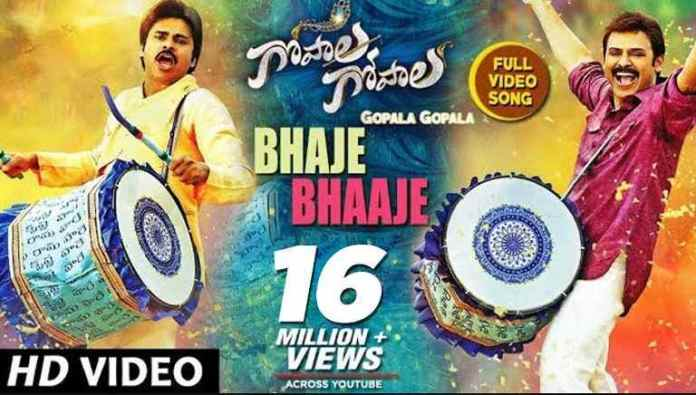 Bhaje Bhaaje Song Lyrics