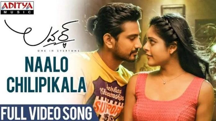 Naalo Chilipi Kala Song Lyrics