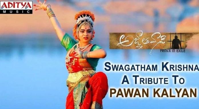 Swagatham Krishna Song Lyrics