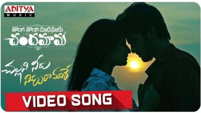 Challani Neeru Song Lyrics
