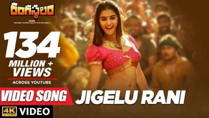 Jigelu Rani Song Lyrics