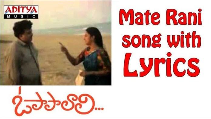 Mate Rani Chinnadani Song Lyrics