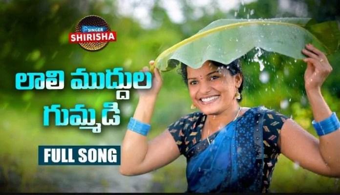 Lali Muddula Gummadi Song Lyrics