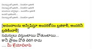 Chirunavvulatho Brathakali Song Lyrics