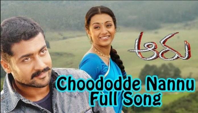 Choododde Nanu Choododde Song Lyrics