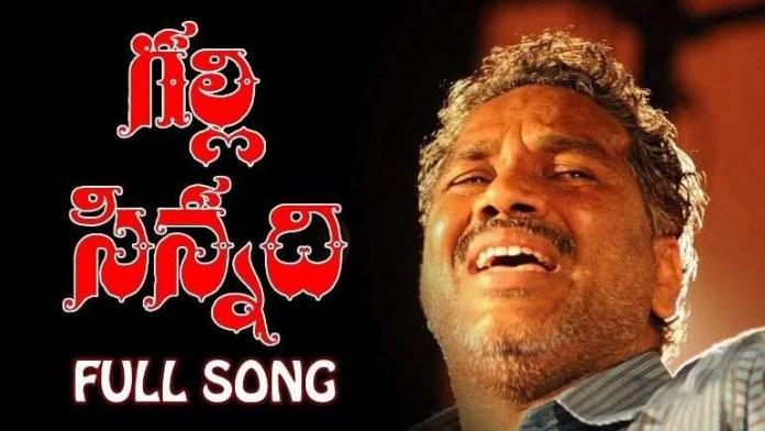 Galli Chinnadi Song Lyrics