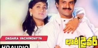 Dasara Vachindayya Song Lyrics