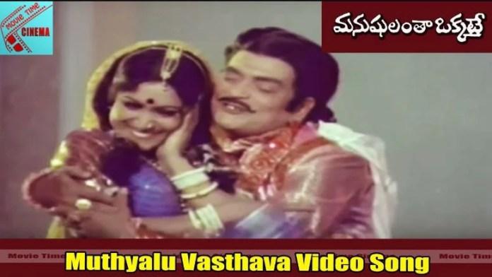 Muthyalu Vasthava Song Lyrics