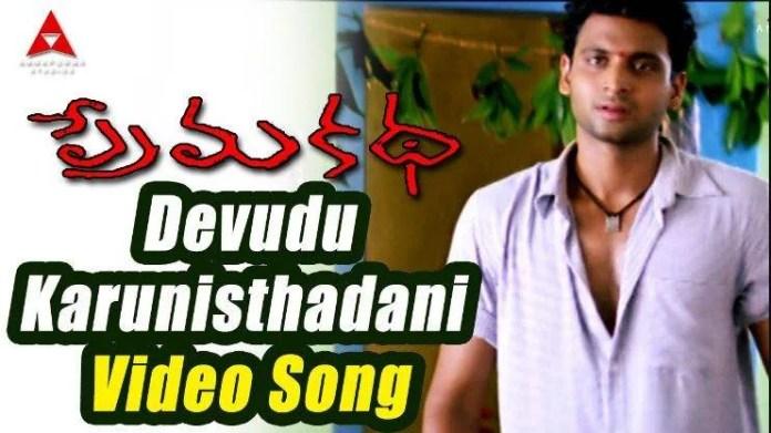 Devudu Karunisthadani Song Lyrics
