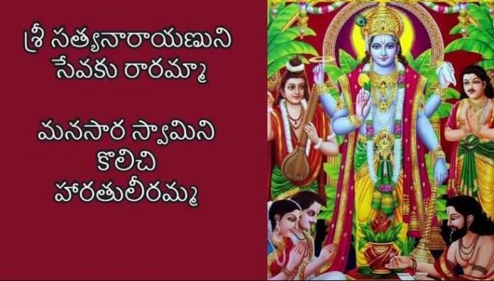 Sri Satyanarayana Song Lyrics