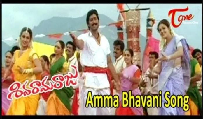 Amma Bhavani Song Lyrics