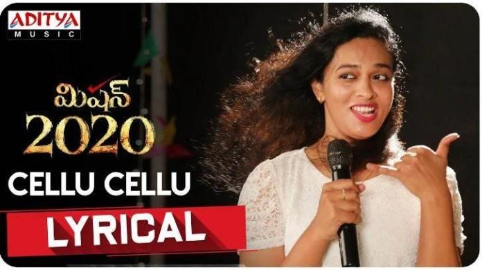 Cellu Cellu Song Lyrics