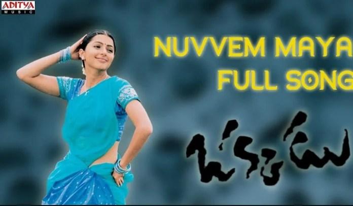 Nuvvem Maya Chesavo Song Lyrics