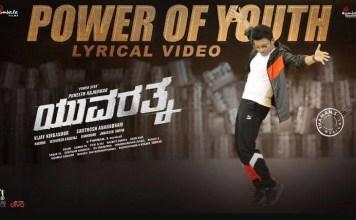 Power Of Youth Song Lyrics