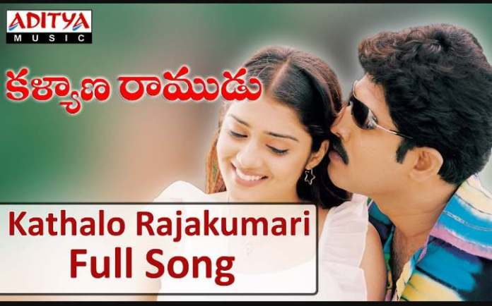 Kathalo Rajakumari Song Lyrics