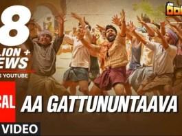 Aa Gattununtava Naganna Song Lyrics
