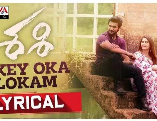Okey Oka Lokam Song Lyrics