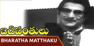 Bharatha Mathaku Jejelu Song Lyrics