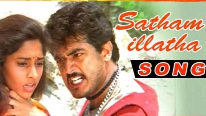 Satham Illatha Thanimai Ketten Song Lyrics
