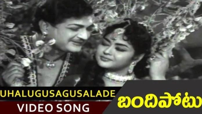 Oohalu Gusagusalade Naa Hrudayam Song Lyrics