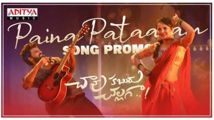 Paina Pataaram Song Lyrics