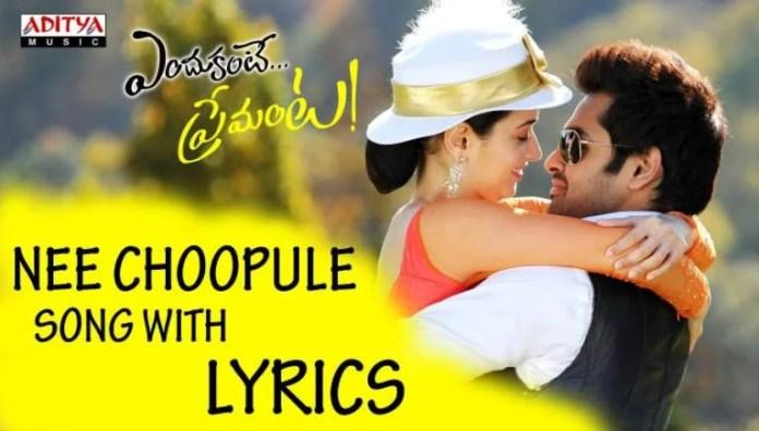 Nee Choopule Naa Oopiri Song Lyrics