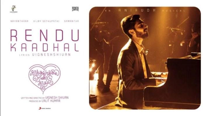 Rendu Kaadhal Song Lyrics