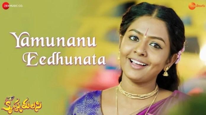 Yamunanu Eedhunata Song Lyrics