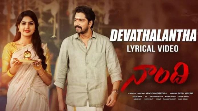 Devathalantha Song Lyrics