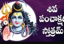 Shiva Panchakshari Stotram Lyrics