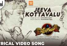 Jeeva Kottavalu Song Lyrics