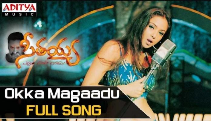 Okka Magadu Song Lyrics