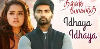 Idhaya Idhaya Song Lyrics