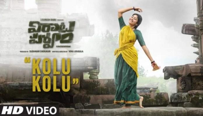Kolu Kolu Song Lyrics