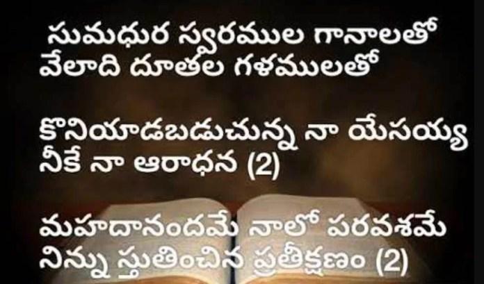 Sumadhura Swaramula Gaanaalatho Song Lyrics