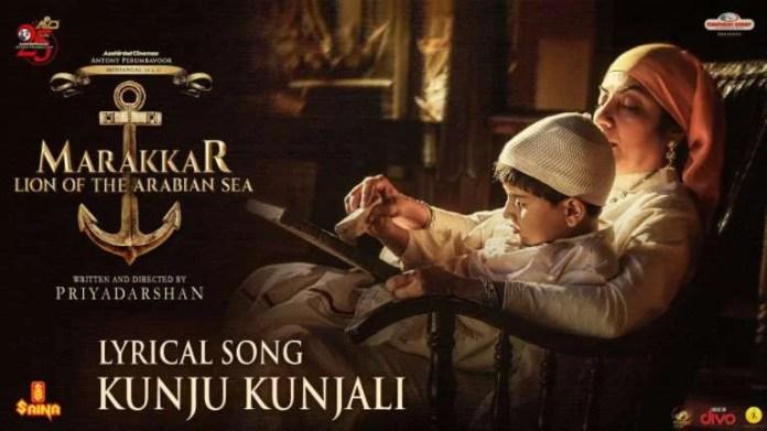 Kunju Kunjali Song Lyrics
