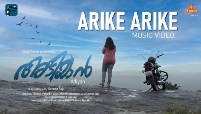Arike Arike Song Lyrics