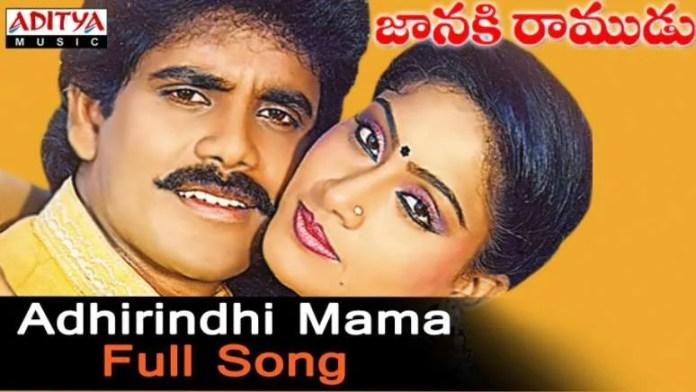 Adhirindhi Mama Song Lyrics