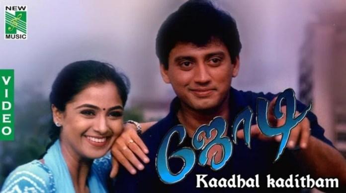 Kadhal Kaditham Song Lyrics