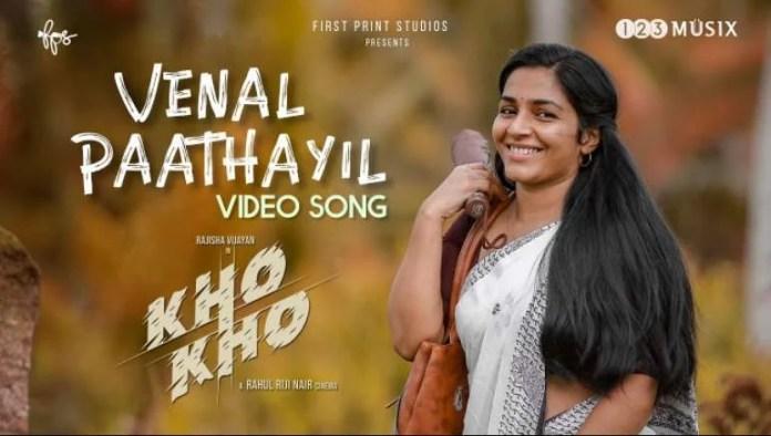 Venal Pathayil Song Lyrics
