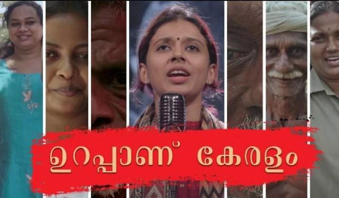 Urappanu Keralam Song Lyrics
