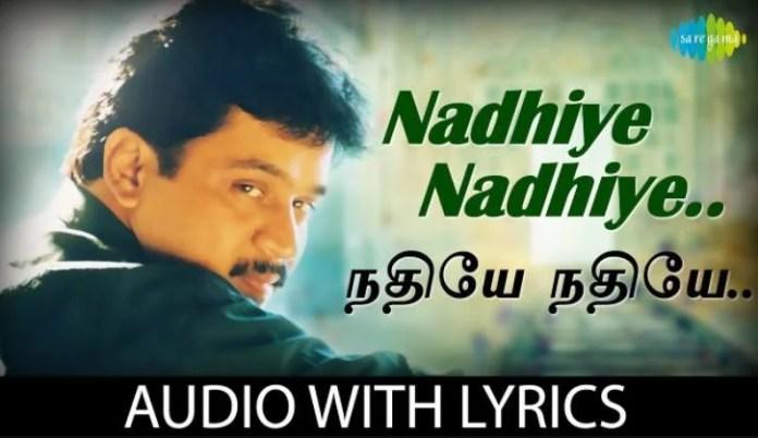 Nadhiye Nadhiye Song Lyrics