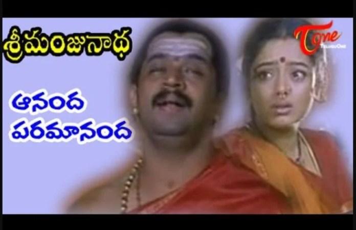 Ananda Paramananda Song Lyrics