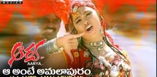 Aa Ante Amalapuram Song Lyrics
