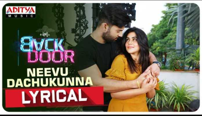 Neevu Dachukunna Song Lyrics