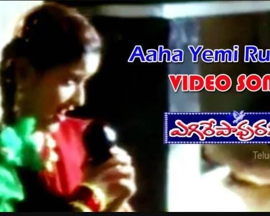 Aaha Yemi Ruchi Song Lyrics