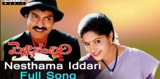 Nesthama Iddari Lokam Song Lyrics