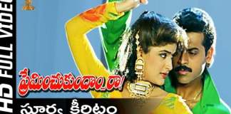 Surya Kireetame Neeva Song Lyrics