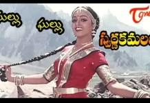 Swarna Kamalam Ghallu Ghallu Song Lyrics