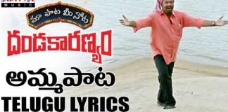Kammanaina Amma Pata Song Lyrics